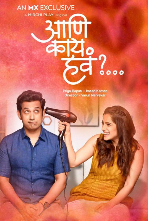 Inka Emaina Season 1 Complete (Telugu Dubbed)