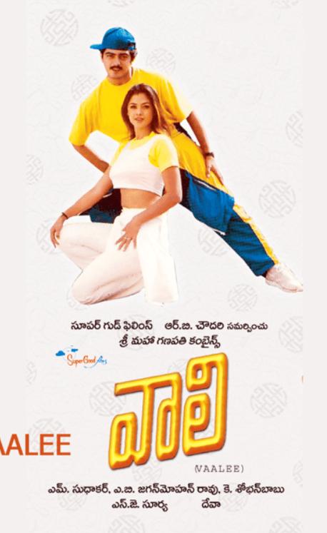 Vaali (Telugu)