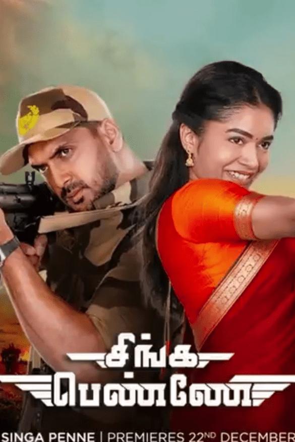 Singa Penne Season 1 Complete (Tamil)