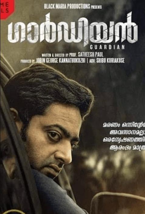 Guardian (Malayalam)
