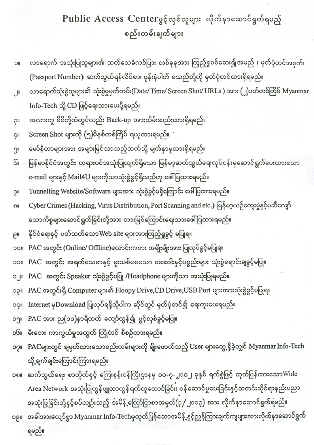 Burmese Regulations For Cybercafes Stringent As Expected