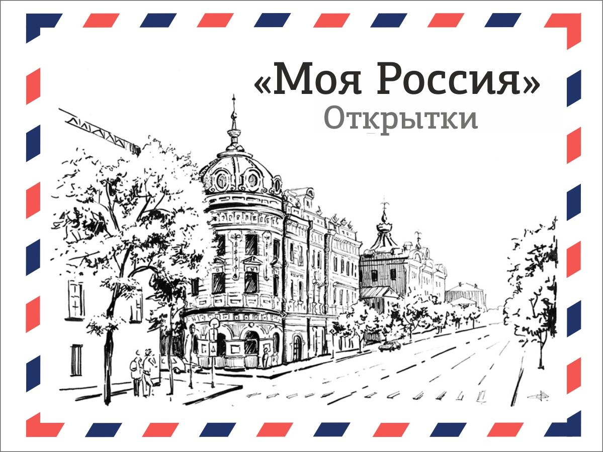 открытки моя россия