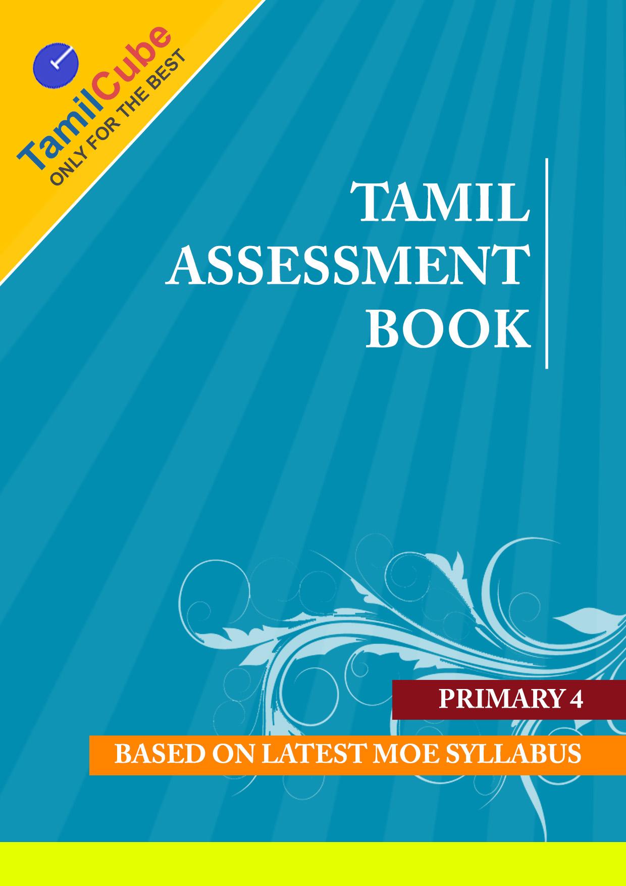 Tamilcube Primary 4 Tamil Assessment Book