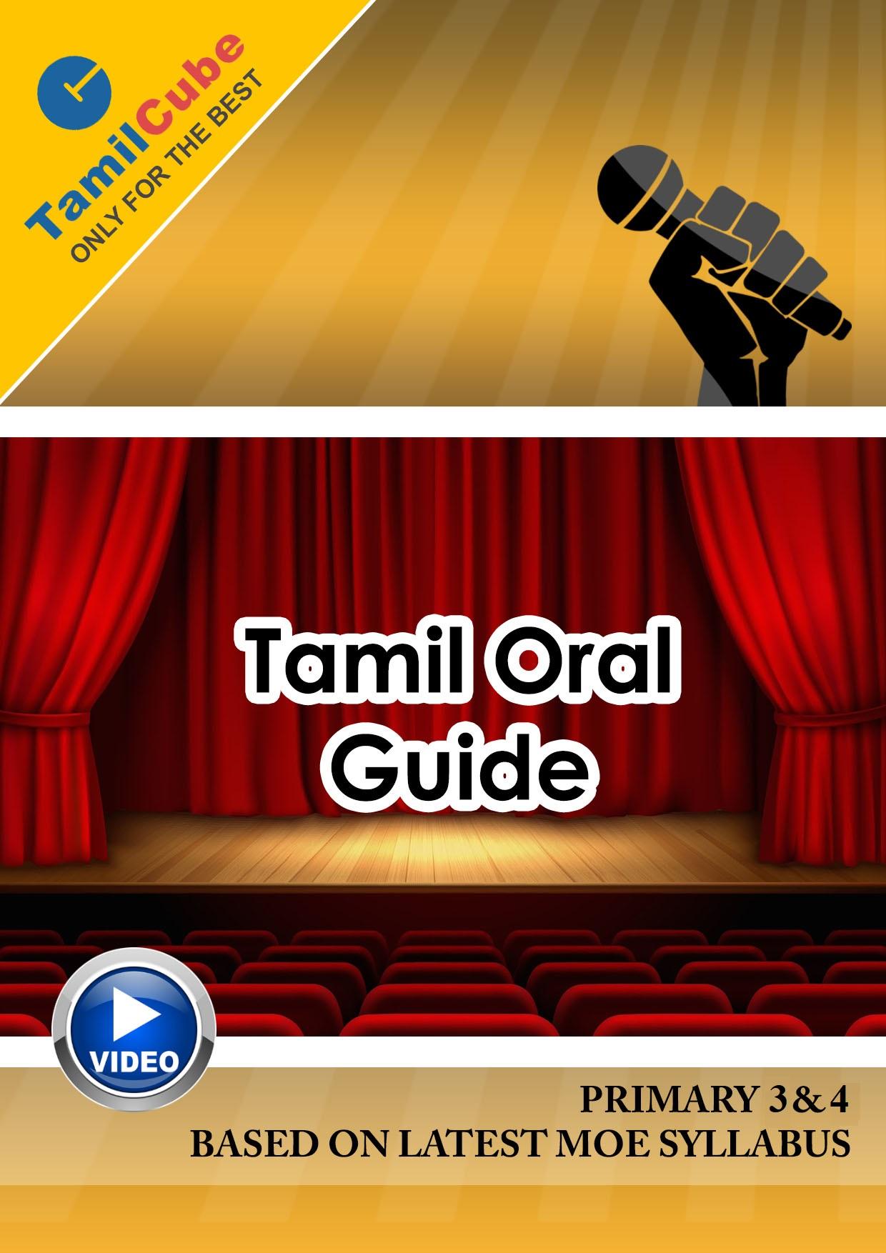 Tamilcube Primary 3 Primary 4 Tamil Oral Guide
