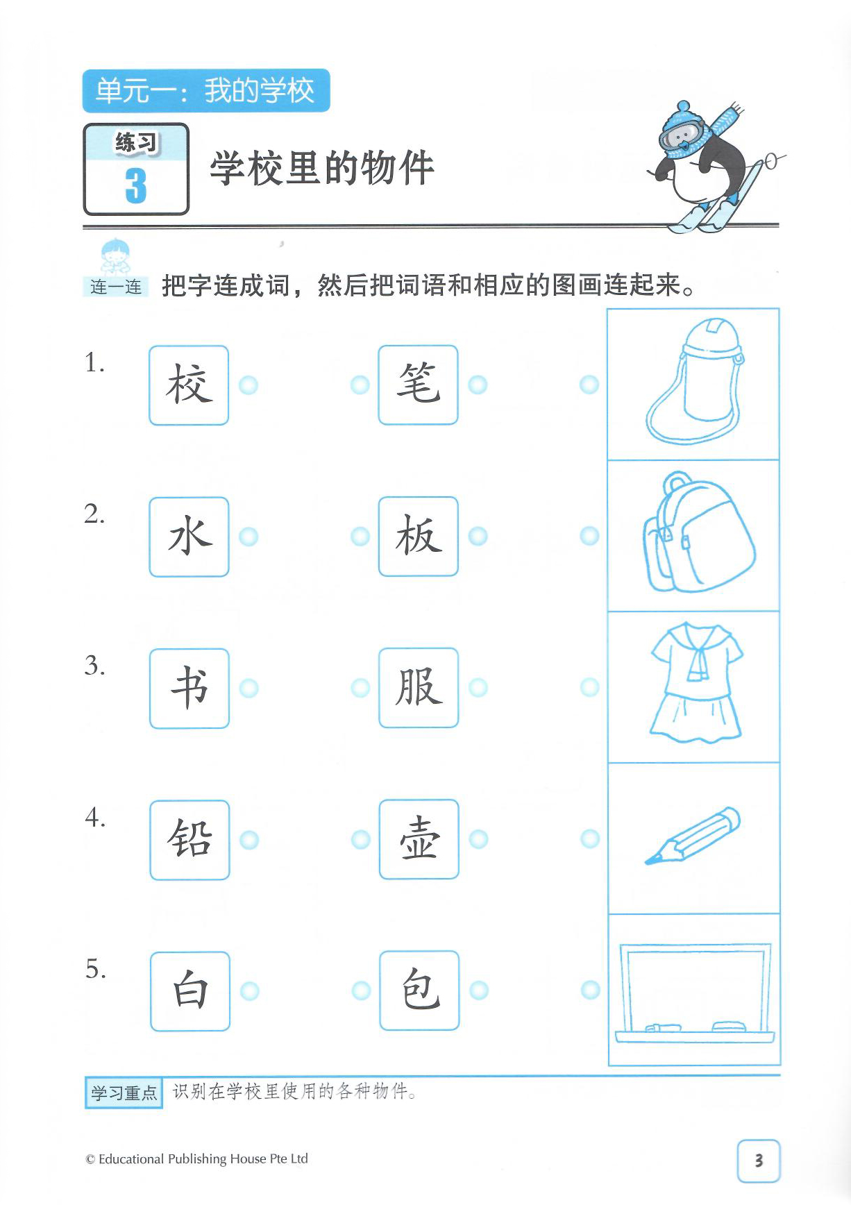 K2 Chinese Language Usage Worksheets