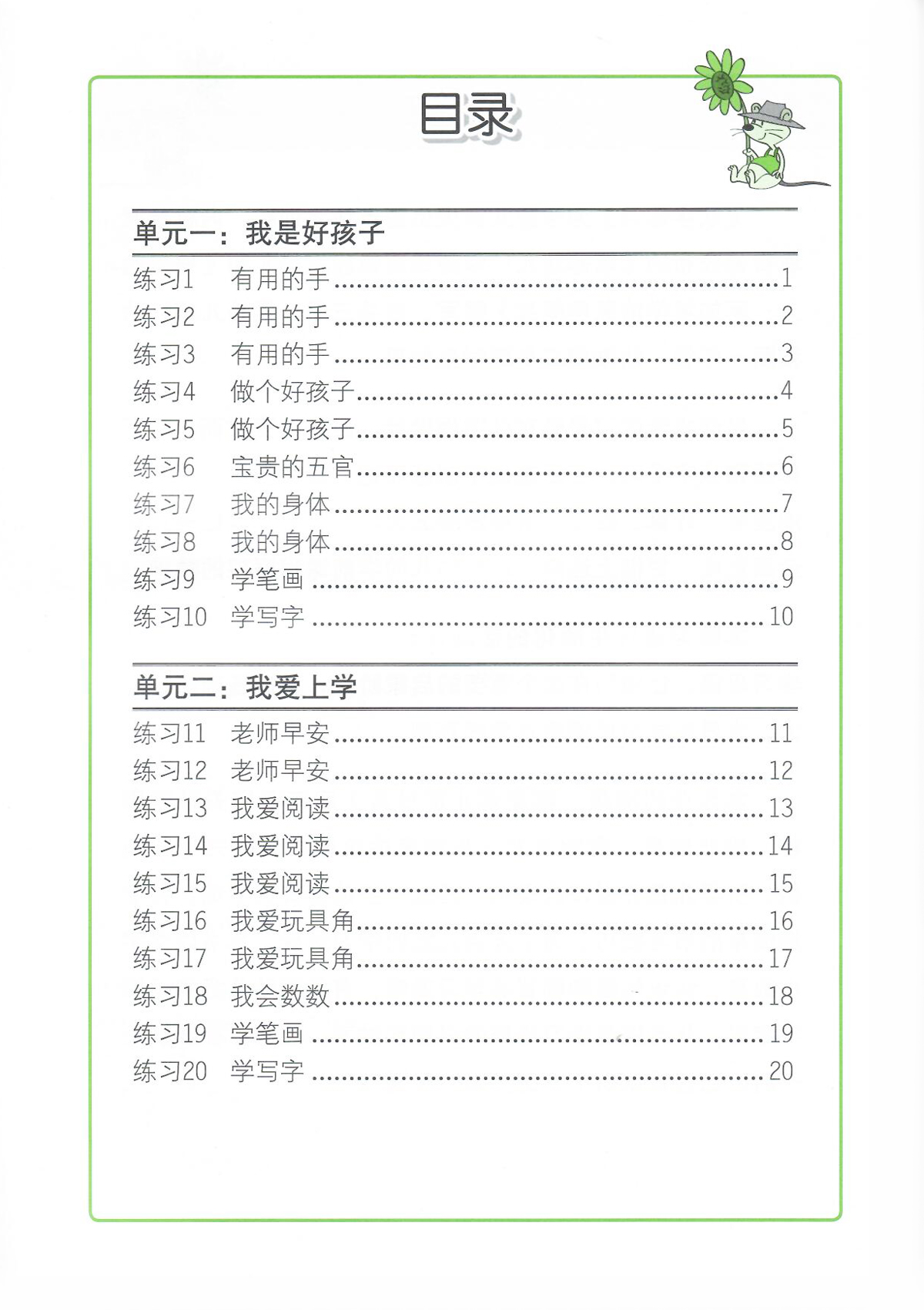 K1 Chinese Word Recognition Worksheets