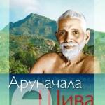 arunachala shiva, ramana maharshi