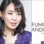 【インタビュー】安藤赴美子-2