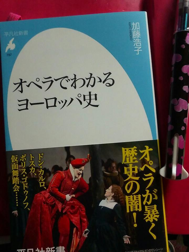 【書籍紹介】オペラでわかるヨーロッパ史:加藤浩子(著)—オペラが暴く歴史の闇!