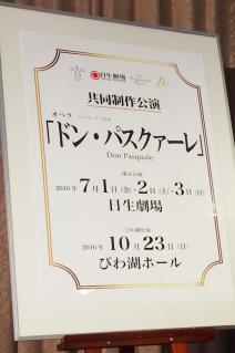 キャスト情報掲載♪【速報】共同制作公演オペラ『ドン・パスクアーレ』