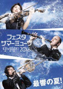 フェスタサマーミューザKAWASAKI 2016