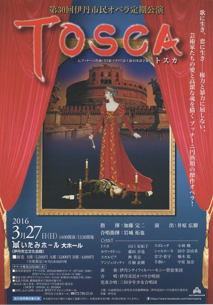 オペラで愛まSHOW番外編その10~伊丹市民オペラ《トスカ》3月27日公演レポート~