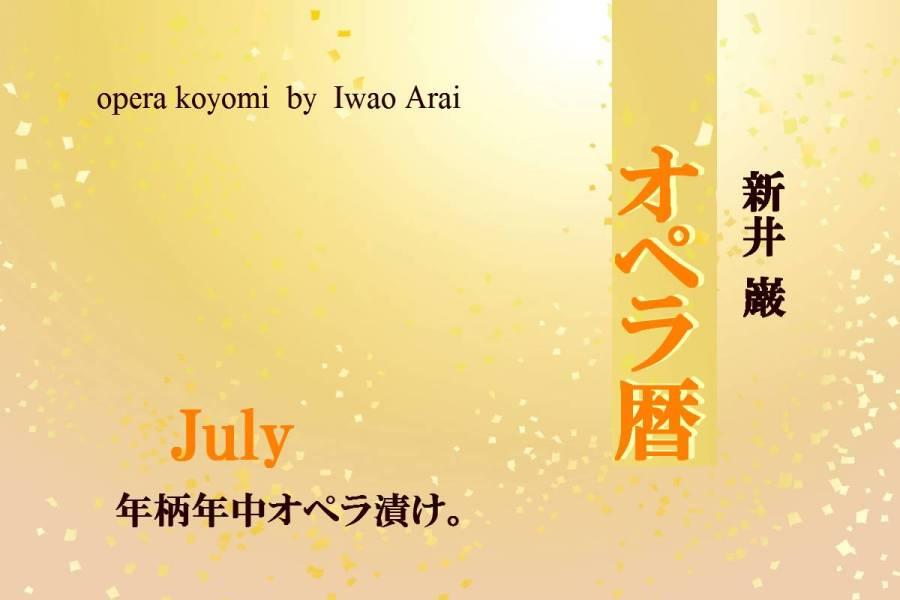 年柄年中オペラ漬け。<オペラ暦>2016年7月—新井巌(あらいいわお)