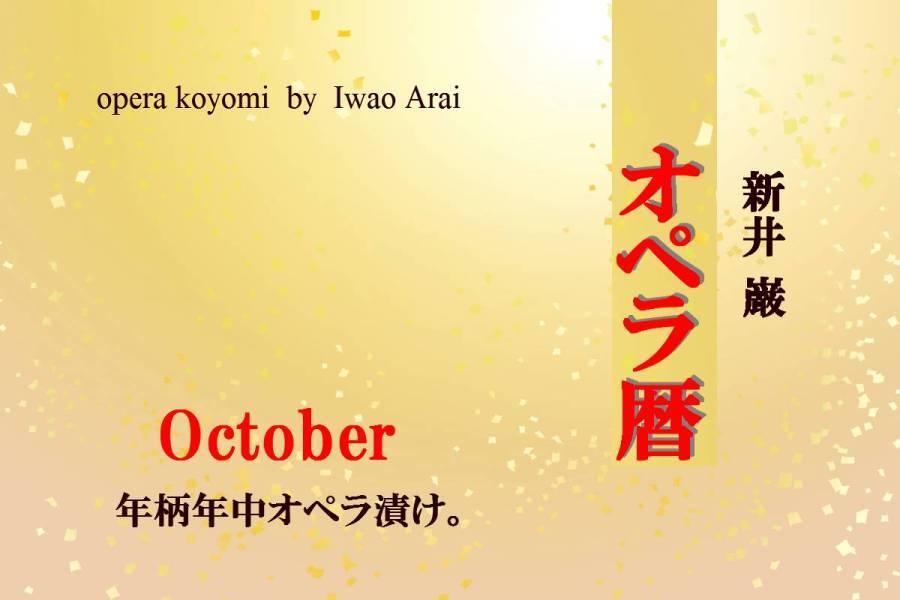 年柄年中オペラ漬け。<オペラ暦>2016年10月—新井巌(あらいいわお)
