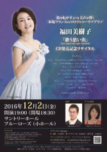 福田美樹子ソプラノ「歌う思い出」CD発売記念リサイタル