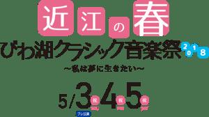 善悪の二元論に待ったをかける―東京二期会《ローエングリン》