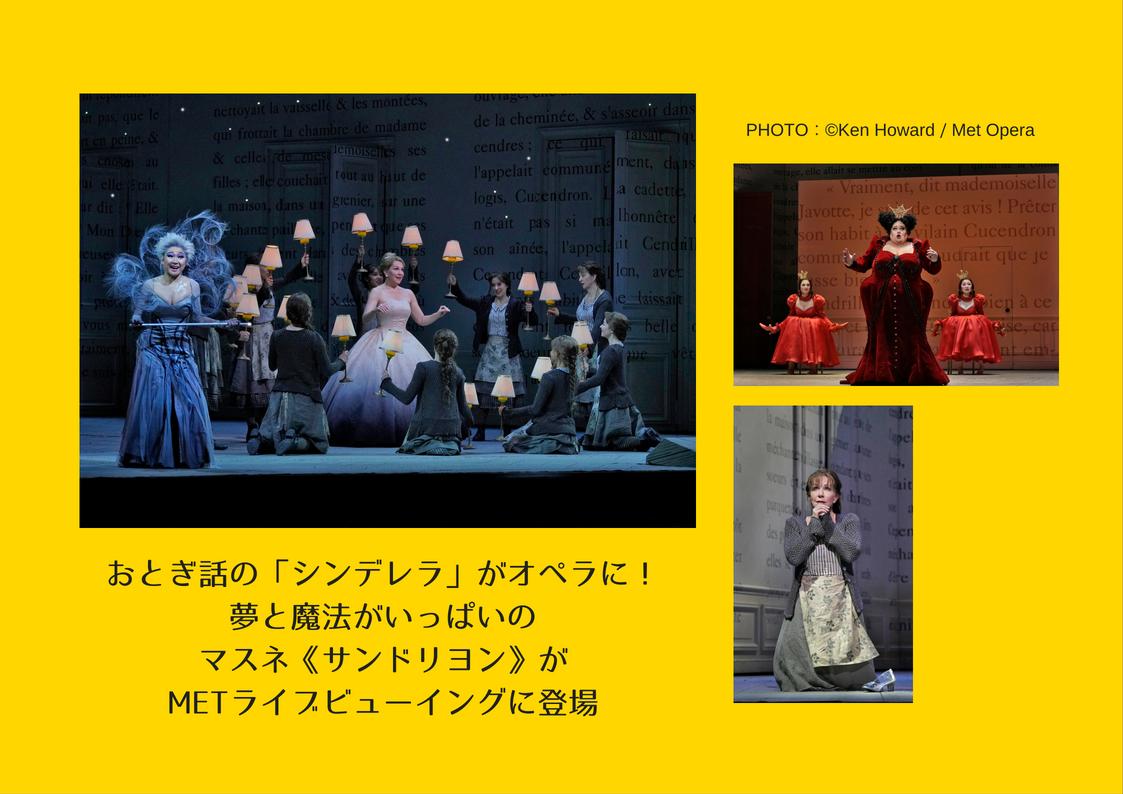 おとぎ話の「シンデレラ」がオペラに!夢と魔法がいっぱいのマスネ《サンドリヨン》がMETライブビューイングに登場