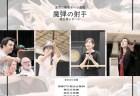 オペラの稽古場より―――7月18日から東京文化会館で計4公演《魔弾の射手》は、二重・三重構造で積み上げられた緻密な舞台!