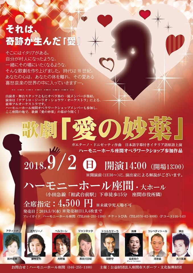 9月2日(日)ハーモニーホール座間で上演される、オペラ「愛の妙薬」をお勧めする❿の理由✨