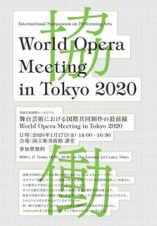 舞台芸術における国際共同制作の最前線 -World Opera Meeting in Tokyo 2020  いま、世界との協働に求められるアーティスト/スタッフとは――