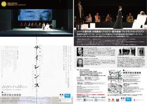 【公演情報】オペラシアターこんにゃく座 2月公演 オペラ『イワンのばか』