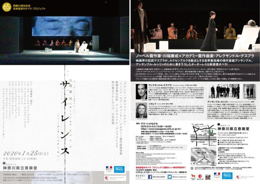 """雄弁な""""沈黙""""、舞台に出現― 神奈川県立音楽堂 ボーダーレス室内オペラ「サイレンス」"""