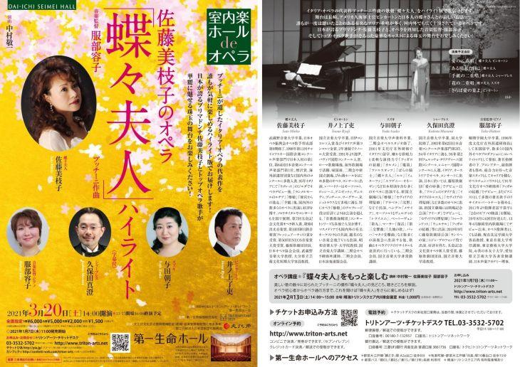 室内楽ホールdeオペラ~佐藤美枝子のオペラ「蝶々夫人」