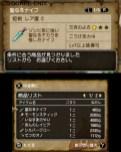 Dragon Quest 3DS App Screenshot 4