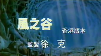 Nausicaä of the Valley of the Wind Hong Kong title