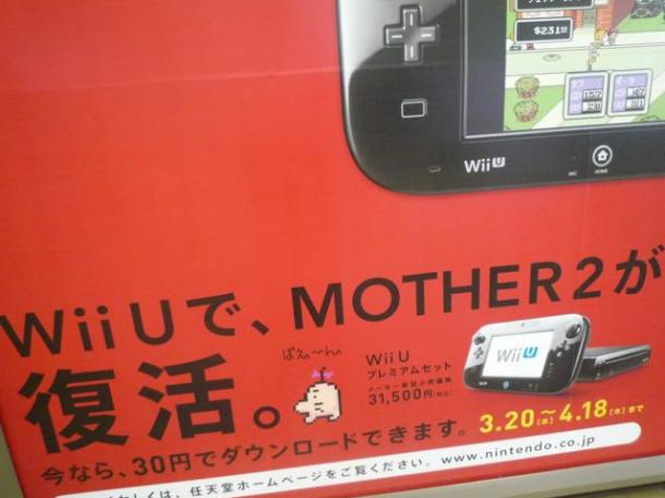 Mother 2 Billboard 4