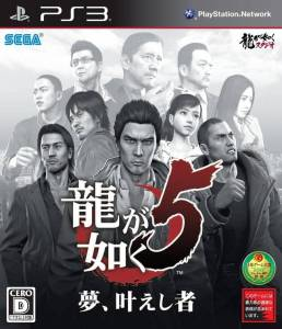 Yakuza 5 box art