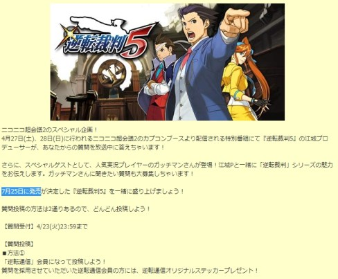 Ace Attorney 5 Release Date Announcement