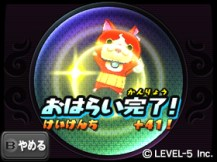Yokai Watch screenshot 14