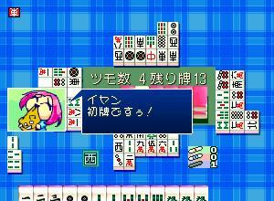 Zero Kara no Mahjong ~Mahjong Youchien Tamago-gumi~ | Screenshot