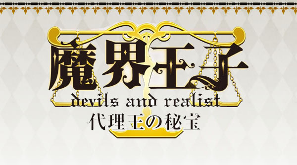 Makai Ouji: Devils and Realist: The Substitute King | oprainfall