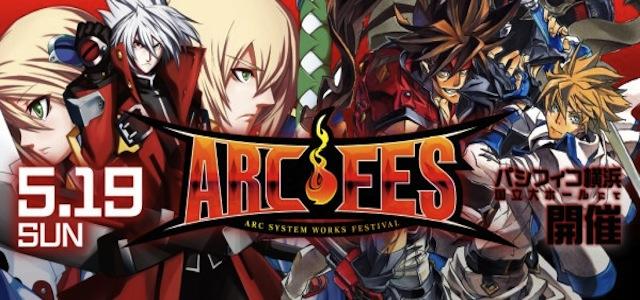 arcsystemworksfestival-arcfes-banner-600x257