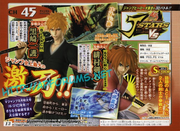 Kenshin and Ichigo in J-Stars Victory VS