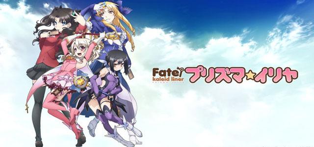 Fate Kaleid Liner Prisma Illya Stream