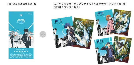 Persona 3 Clear File and Leaflets