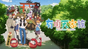 Crunchyroll - The Eccentric Family | oprainfall