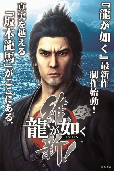 Yakuza Ishin