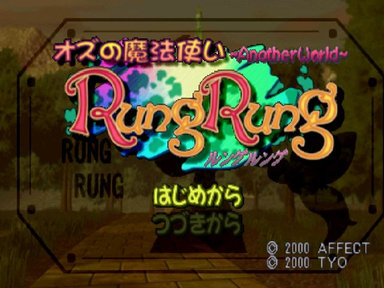 RungRung | Title Screen
