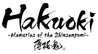 Hakuoki: Memories of the Shinsengumi logo