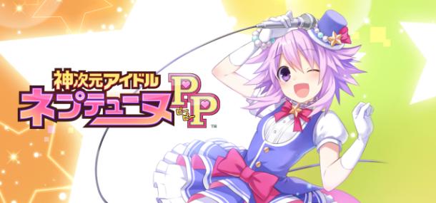 Hyperdimension Neptunia PP | Japanese Logo With Neptune