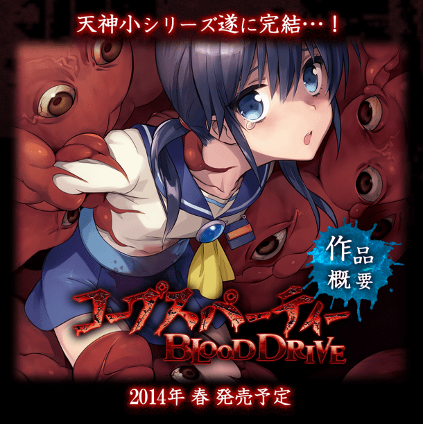 Corpse Party: Blood Drive - Teaser | oprainfall