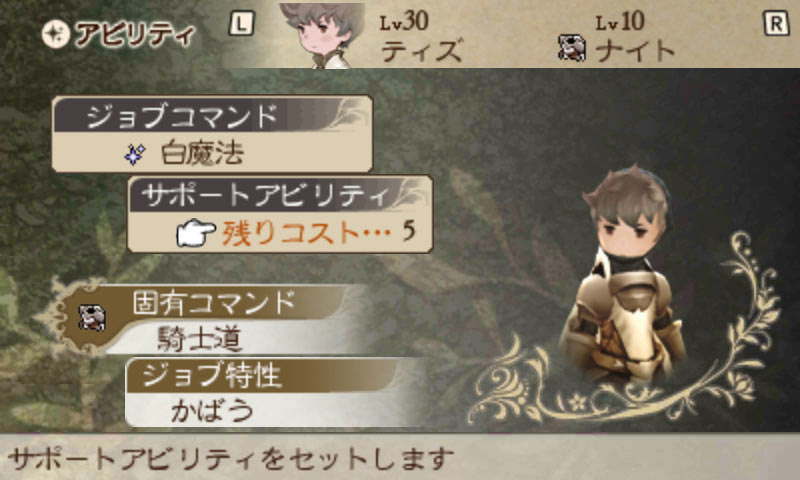 REVIEW: Bravely Default: Where the Fairy Flies - Page 2 of 2 - oprainfall