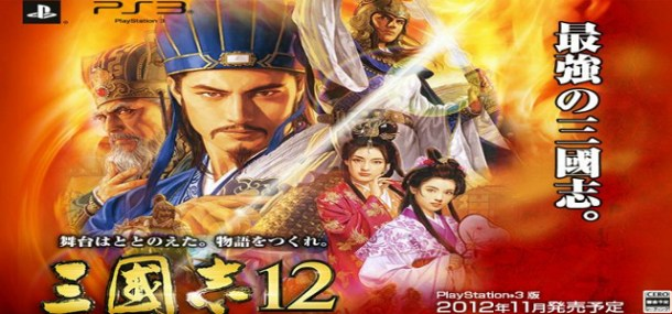 Romance of the Three Kingdoms 12 | Feature