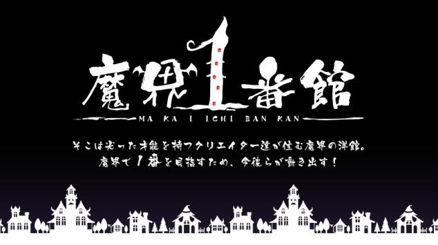 Makai Ichiban Kan   Teaser Website