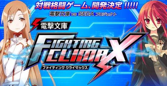 Dengeki Bunko Fighting Climax | Logo