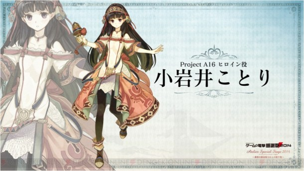 Atelier Project A16 | Heroine